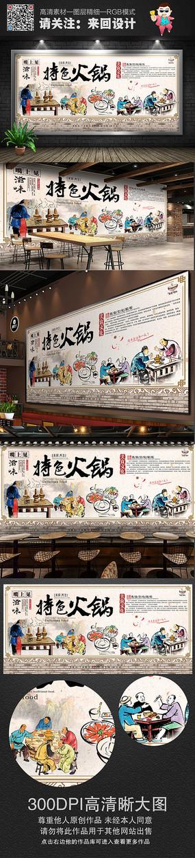 特色火锅店背景墙展板