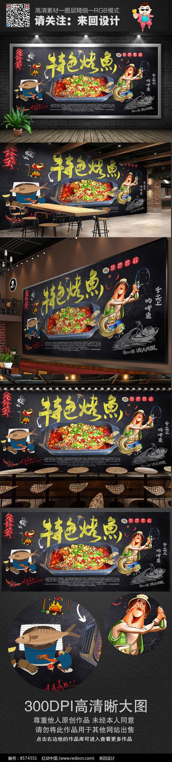 特色烤鱼店背景墙宣传展板图片