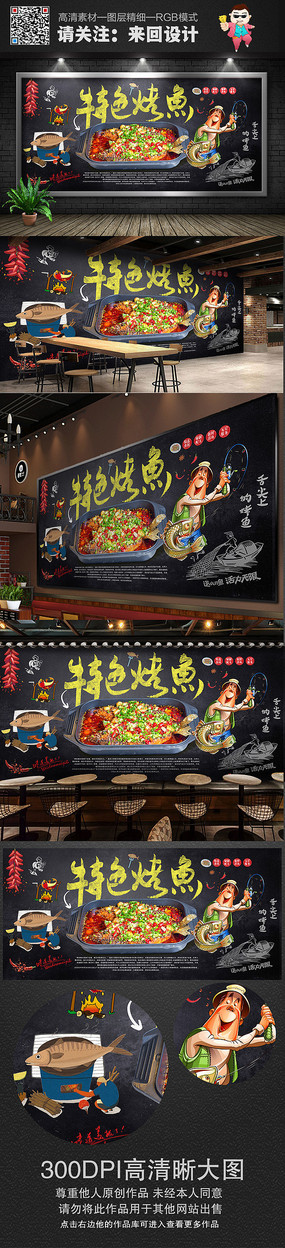 特色烤鱼店背景墙宣传展板