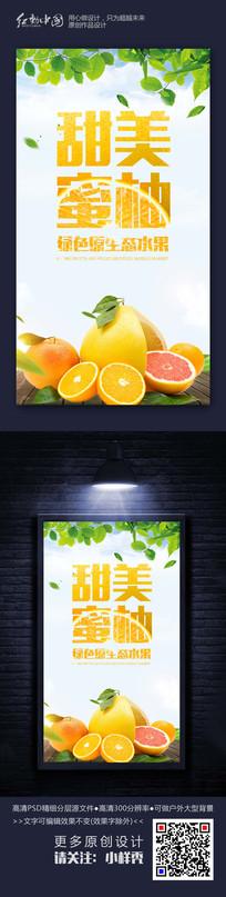 甜美蜜柚精品水果宣传海报