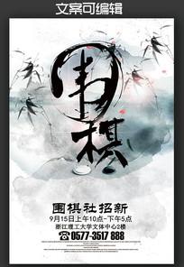 围棋社招新海报