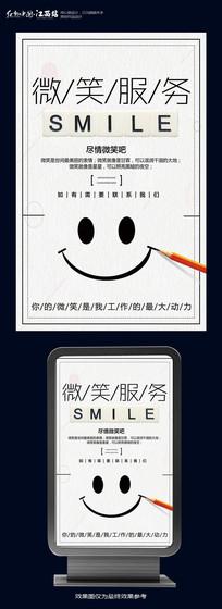 微笑服务创意海报