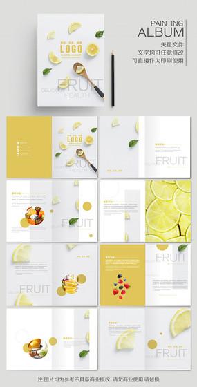 小清新果蔬柠檬水果画册