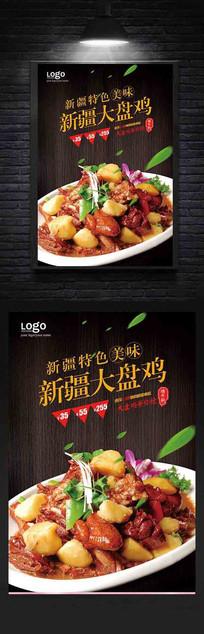 新疆大盘鸡美食海报