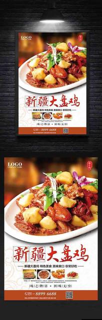 新疆大盘鸡中国风美食海报