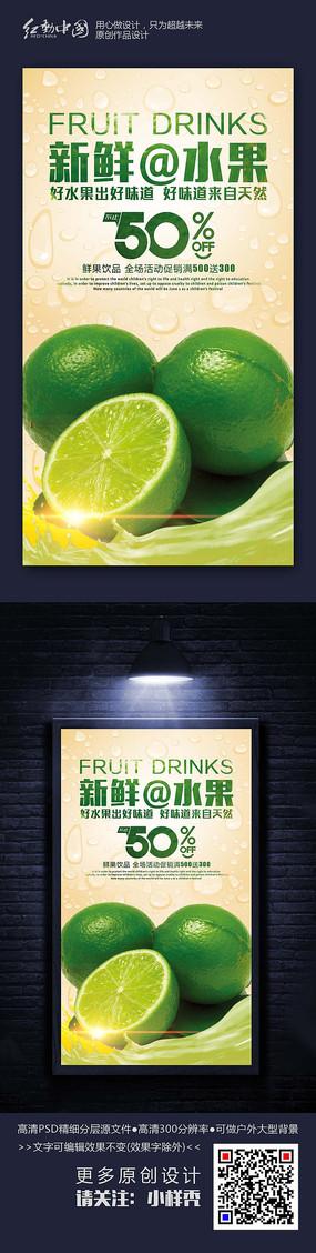 新鲜水果时尚创意海报素材