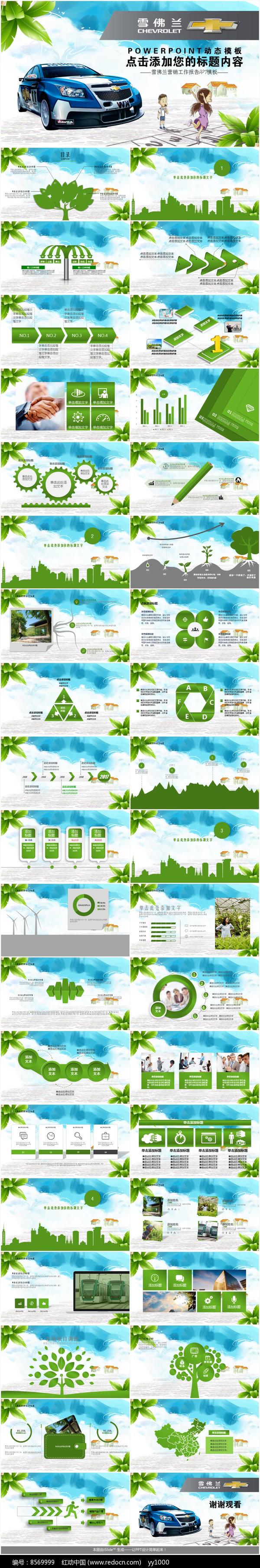雪佛兰营销工作报告PPT模板图片