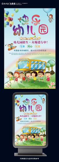 幼儿园招生宣传海报