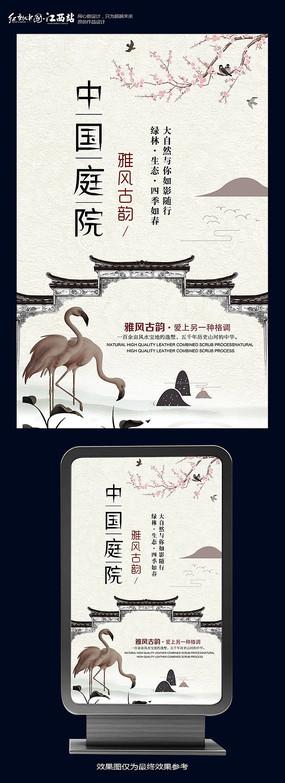 中国风庭院房地产海报