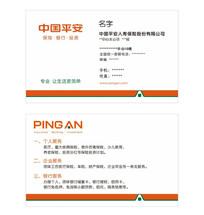 中国平安名片CDR