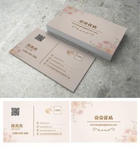 明信片花店名片