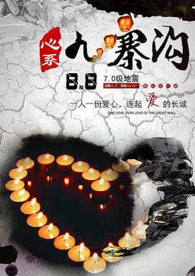 心系九寨沟地震海报