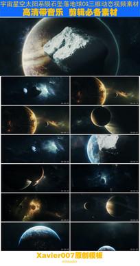 宇宙星空太阳系陨石坠落地球视频