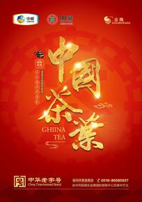 中国茶叶电梯宣传广告牌设计