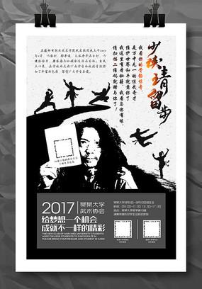 武術社團招新海報