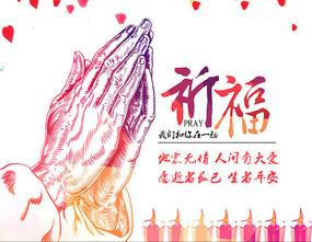 地震灾难祈祷海报