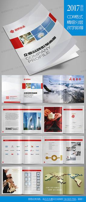 公司企业宣传画册cdr模板