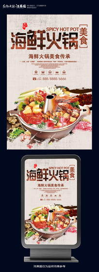 海鲜火锅海报设计