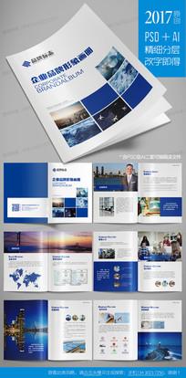 简洁大气集团公司企业文化画册
