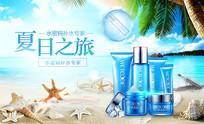 简约化妆品海报PSD源文件