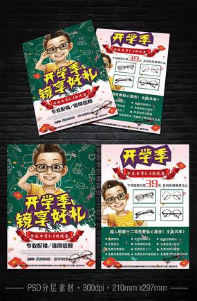 眼镜店宣传单