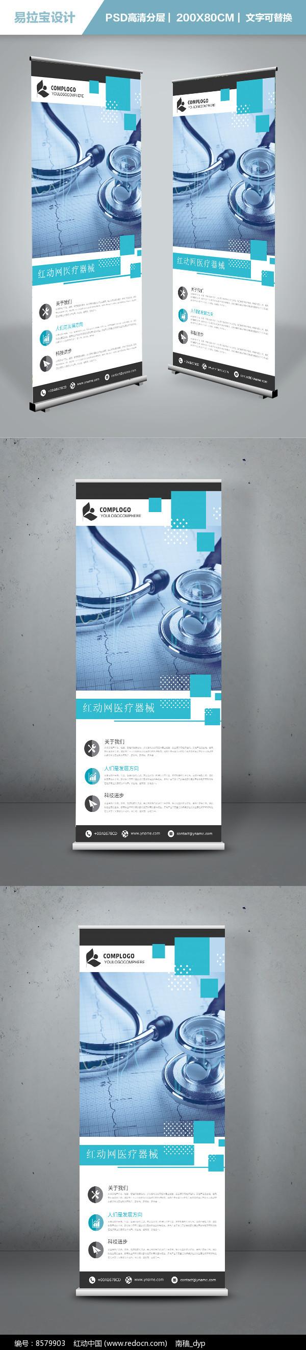 蓝色医疗机械企业简介易拉宝图片
