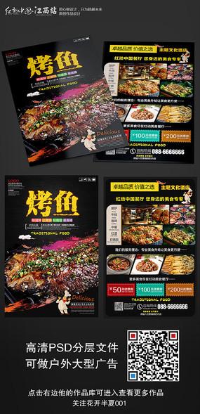 美味烤鱼宣传单设计