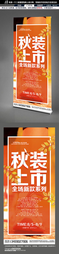 秋季新品上市宣传X展架