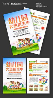 时尚大气幼儿园招生宣传单