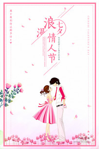 水彩风格中国情人节七夕海报