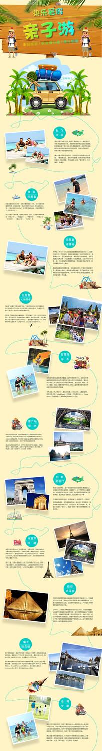 暑假亲子旅游电子相册PPT