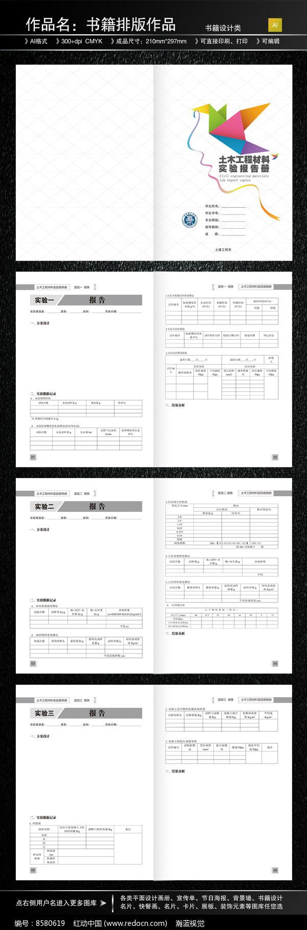 土木工程书排版图片
