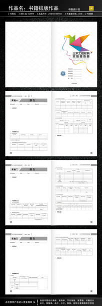 土木工程书排版