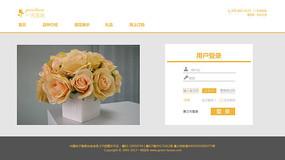 鲜花网页模板