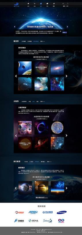 星空科幻科技类网站全套设计