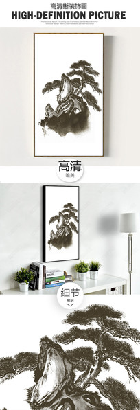 新中式水墨山水古松简约装饰画