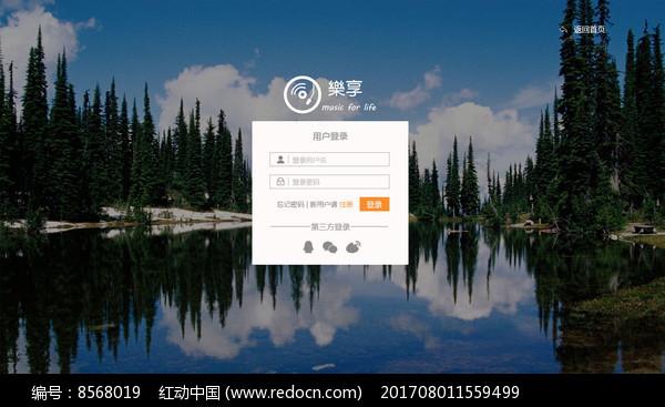 音乐网站透明悬浮登陆界面图片