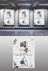 中国风国学招生海报