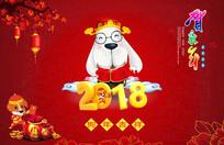 2018狗年吉祥新年海报