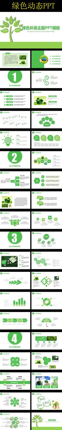 低碳绿色环保PPT模板