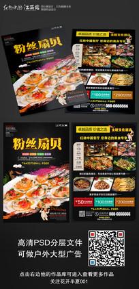 粉丝扇贝美食宣传单