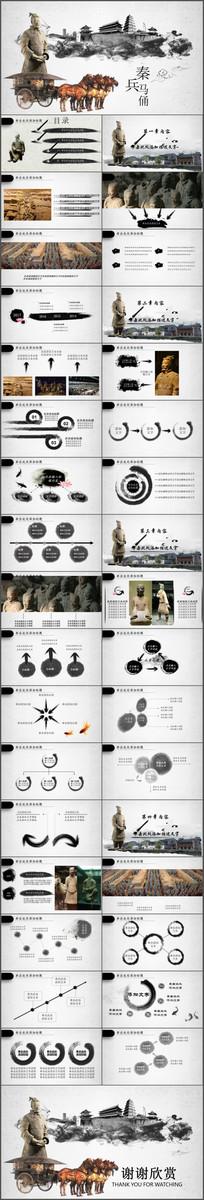 古典西安文化兵马俑ppt模板