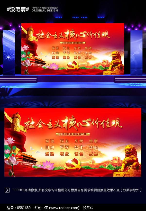 红色核心价值观党政宣传展板图片