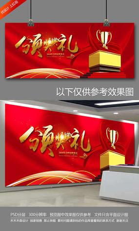 红色企业年会暨颁奖典礼背景