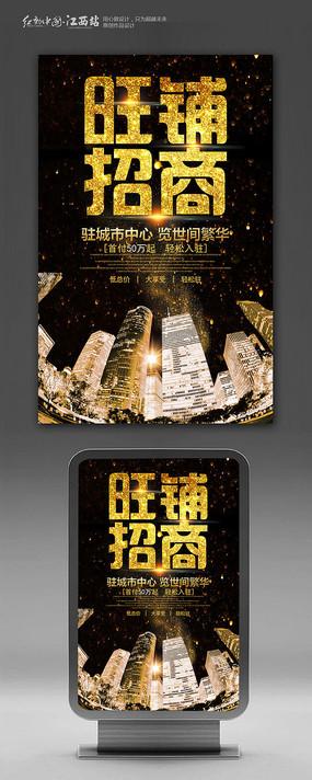 黄金旺铺招商宣传海报