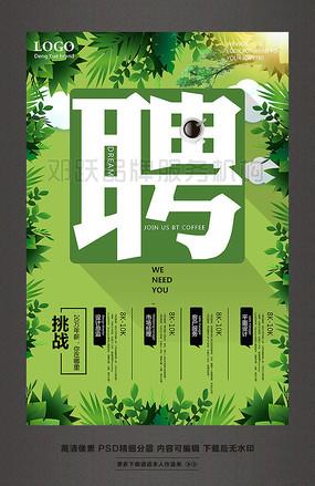 加入我们绿色春季夏日招聘海报