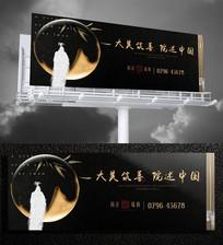 金属地球新中式户外广告