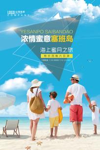 塞班岛海边沙滩亲子蜜月海报
