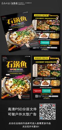 石锅鱼美食店开业宣传单