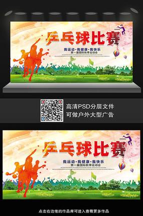 时尚水彩乒乓球比赛海报